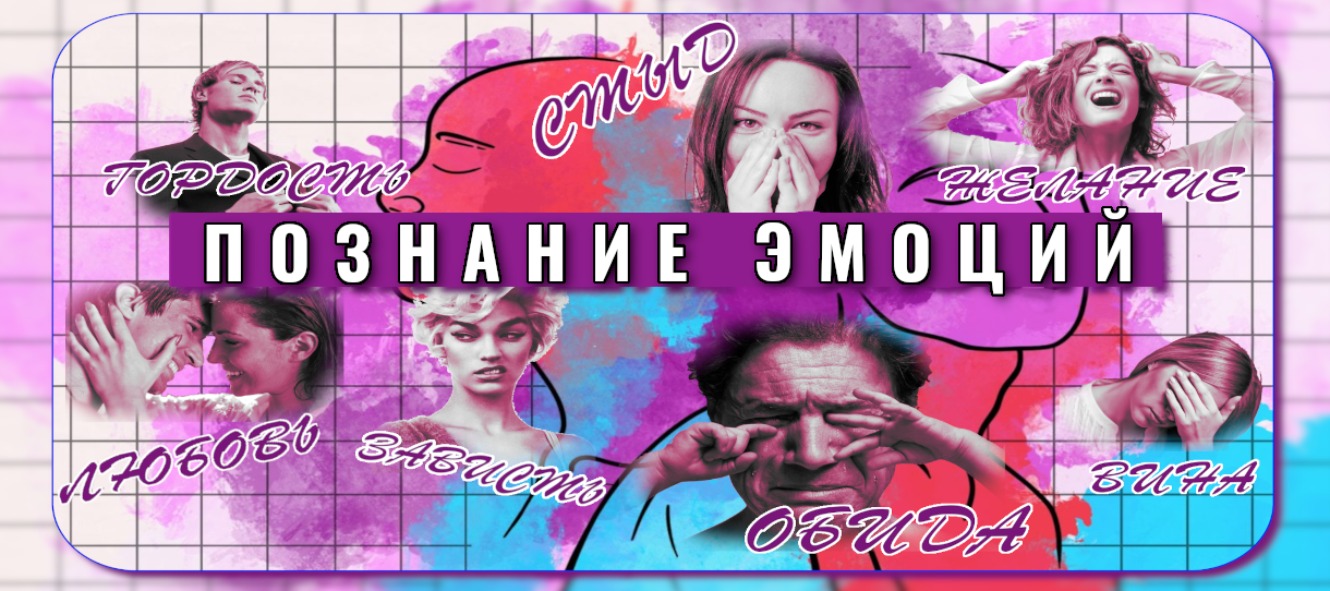You are currently viewing Курс: ПОЗНАНИЕ ЭМОЦИЙ